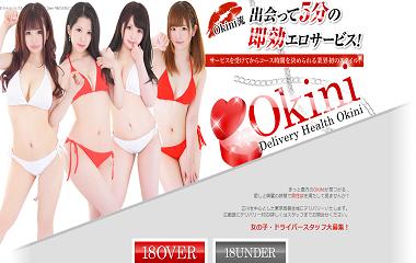 【生写真】OKINI東京(デリヘル/立川)「えりす(18)」&「●●●(?)」同投稿者によるキャスト二名の体験レポ!