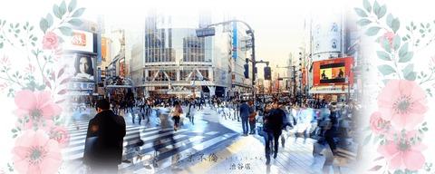 東京不倫(デリヘル/渋谷)塩対応から激変!ヤケクソに責めたら大化けの生々しさ満点風俗体験レポート