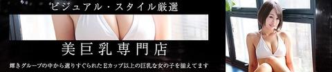 輝き 渋谷店(高級デリヘル/渋谷)「エレン(20)」ぬかりないサービスを提供するナイスバディな滝沢カレン似嬢とイチャプレイを堪能できてリピを確信した体験レポ!