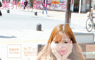 H-アッシュ-(ホテヘル/新宿)【S評価】嬢の気遣い・ビジュアル・雰囲気はMAXレベル!出会った中で一番タイプと豪語するキャストが気になる体験レポ!
