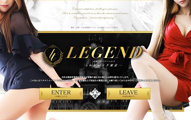 レジェンド東京(高級デリヘル/銀座)【S評価】高級クラブにいそうな美女と即サービスを満喫した風俗体験レポート