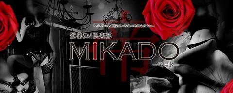 【生写真】MIKADOミカド(SMクラブ/鶯谷)「るな(19)」※閲覧注意※ドMのサラブレッド!終始ぶっ飛び過ぎな風俗体験レポート