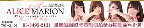 アリスマリオン(箱ヘル/目黒)「アサミ(23)」某サイト3年連続東京No.1の箱ヘルへ初潜入! ランキング常連の有名美人嬢は、テクがプロフェッショナル過ぎて、感服した体験レポ!