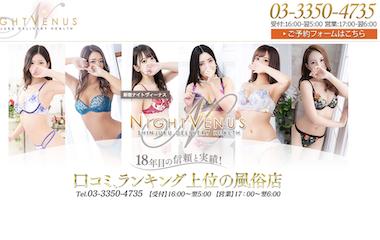 ナイトヴィーナス(デリヘル/新宿)「みさき(24)」投稿者が10年以上愛用の老舗。有力AV女優情報までテンコ盛り