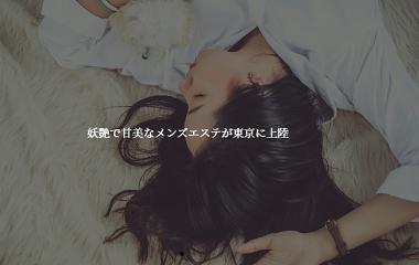 東京アロマエステ (エステ/新宿)【S評価】やっぱ今メンエスは熱い!!紹介するのが躊躇したくなる美爆乳嬢とのメンズエステ体験レポート