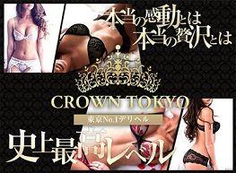 CLUBクラウン東京(高級デリヘル/品川)「つばさ(26)」意気込んで臨んだ初高級店!ボブの美人女性が来るかと思いきや、別人の女性が現れ諭吉5枚が無残に散ってしまった体験レポート!