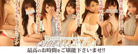 【生写真】アラマンダ(風俗エステ/新宿)「大高ひかり(20)」奇跡のスリムボインボイン!ノーパン巨乳マッサージとかいう極楽体験レポート