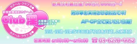 club淫〇(いんまる)[ホテヘル/新宿]生AFができて無料OPも使い放題!擦れててもサービスよければ正義でしょ