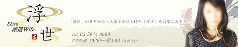 Ebisu 派遣 Wife 浮世(デリヘル/恵比寿)「畑野理央(37)」意気込んで臨んだ新規店! しかし、現れたのは白髪ありの口が激臭地雷嬢で、ものの見事に敗北しちゃった体験レポ!