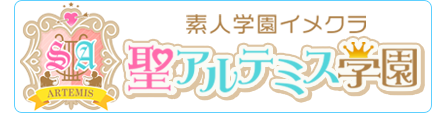 聖アルテミス学園(ホテヘル/渋谷)「ふたば(18)」学園系イメクラというオジサンのイタズラ心をくすぐるお店で念願のJK痴漢プレイを楽しんだ体験レポ!