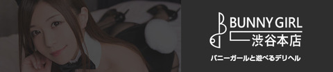 バニーガール(デリヘル/渋谷)「つかさ(28)」スタイルが素晴らしい小倉優子似のバニーちゃんの神責めに満足した体験レポート!