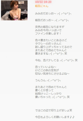 ※リアルpic有り※【池袋風俗】「ファインモーション 姫野けい(23)」知念◯奈似のスレンダーギャルとの体験レポート