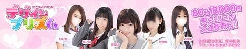 デザインプリズム(デリヘル/新宿)「りお(20)」随所に恥じらいを見せるロリ美乳嬢を優しくエスコートし、フィニッシュは満足で終われた体験レポ!