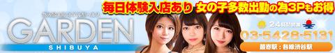 ガーデン(ホテヘル/渋谷)「秋野せりな(22)」指名ランキング2位!高身長でGカップの現役リケジョの100点プレーに絶叫した体験レポート!