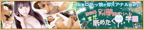 まだ舐めたくて学園渋谷校(デリヘル/渋谷)「ゆいか(18)」顔が可愛すぎるNGT中●りか似嬢と制服プレイ! 甘え上手でテクも抜群な看板娘は、締まりも最高だった体験レポ!