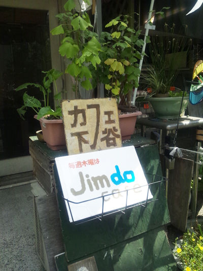 jimdocafe2