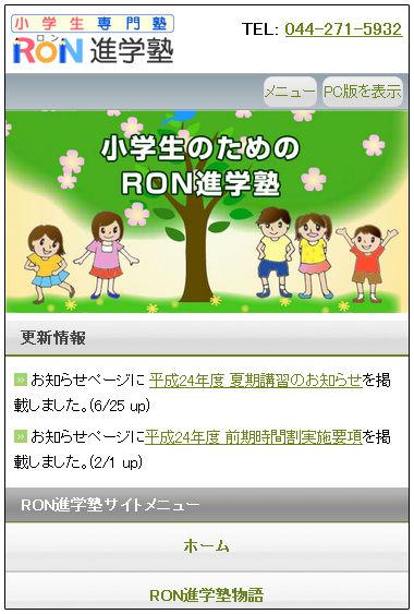 RON進学塾