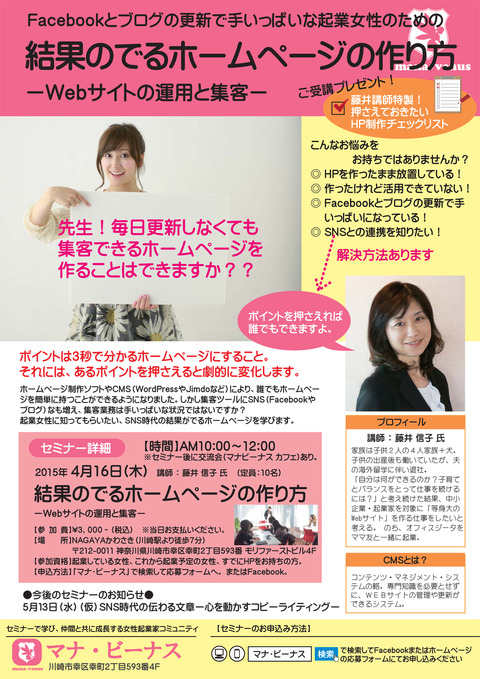 A4_manavenus_hujiikoushi201500303