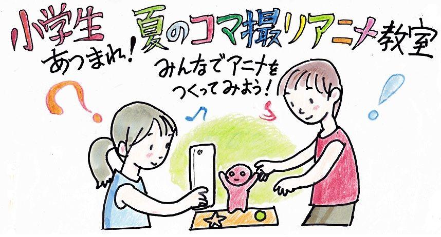 夏休みコマ撮りアニメ教室-神奈川でアニメーテッドラーニングのワークショップ開催