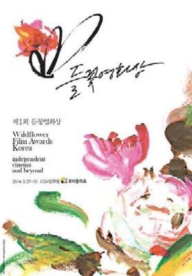 ワイルド・フラワー映画賞、韓国の新しい映画祭