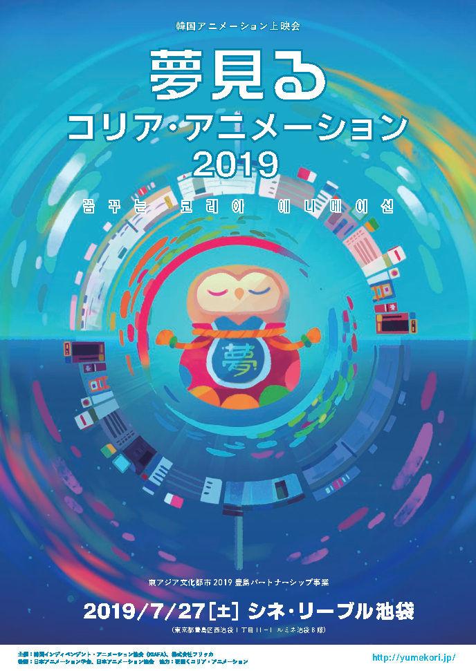 夢見るコリア・アニメーション2019、7月27日開催