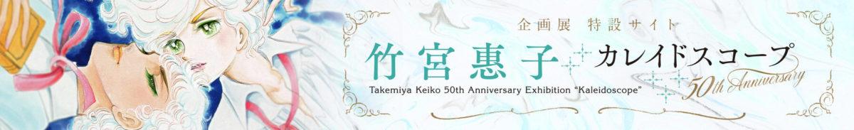 WAT 2019京都開催と竹宮惠子さんトーク、夢コリin池袋、カナダOIAFのピッチセッション