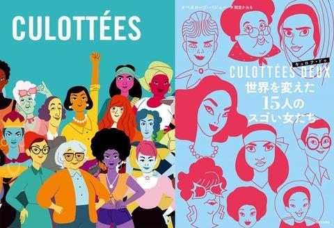 読書の秋 2020ーフランスの女性向けバンドデシネとアニメを通じて学ぶこれからの女性の生き方