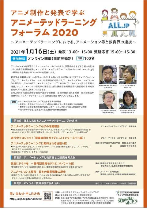 アニメーテッド2020フォーラム_チラシ201214