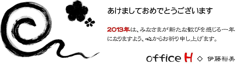 2013年 謹賀新年