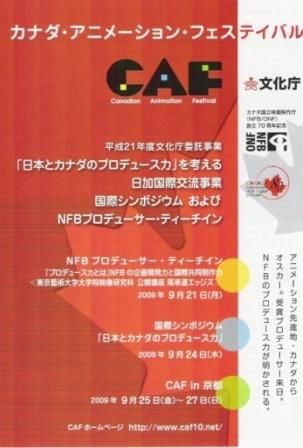 CAFの全貌 発表(後半)