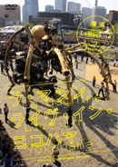 DVD『ラ・マシン ライヴ・イン・ヨコハマ』