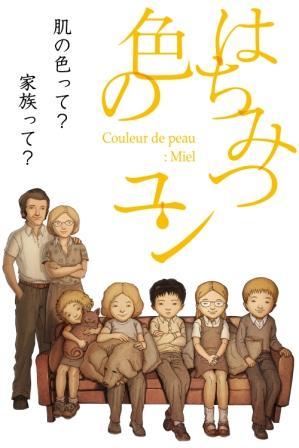 メディア芸術祭大賞「はちみつ色のユン」アンコール上映