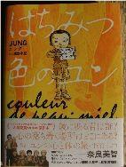 「はちみつ色のユン」邦訳完全版の見本届く