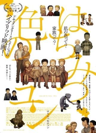 アヌシー2012観客賞受賞『はちみつ色のユン』公開決定