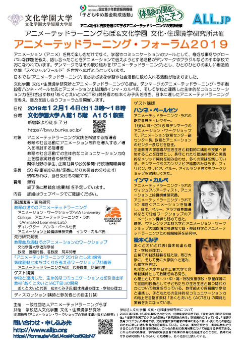 日本初のアニメーテッドラーニングのフォーラムと講習会開催