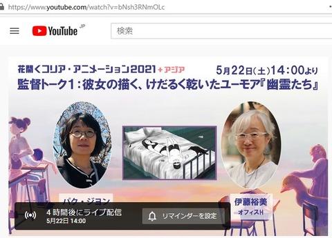 花コリ2021  監督トーク1:彼女の描く、けだるく乾いたユーモア『幽霊たち』