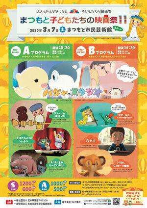 花コリ2020、まつもと子どもたちの映画祭、欧州文化首都プレゼン、アニメーテッドラーニングのウェブサイト