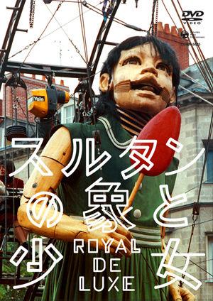 フランス、そして横浜、機械仕掛けの人形