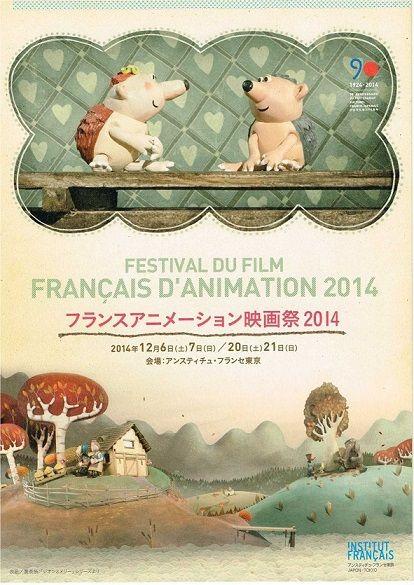 フランスアニメーション映画祭2014