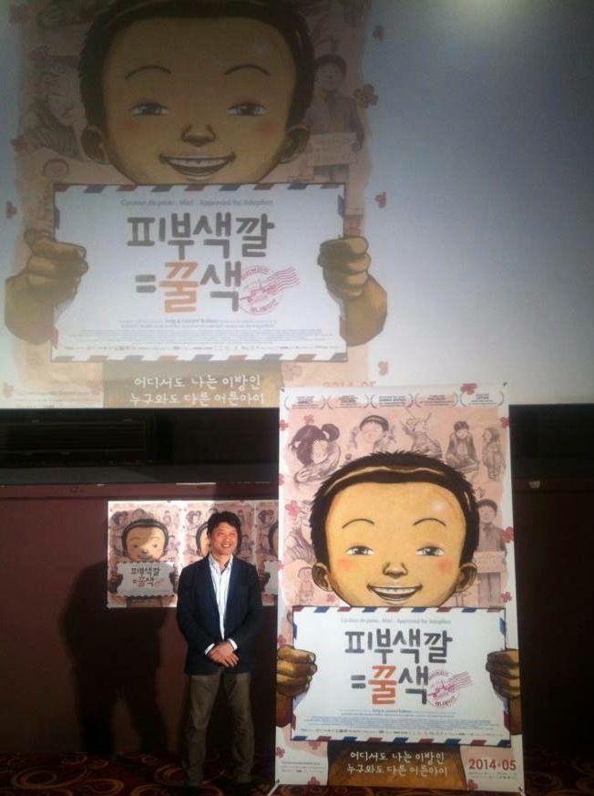 『はちみつ色のユン』韓国公開