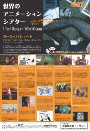 WAT2010 監督と作品紹介