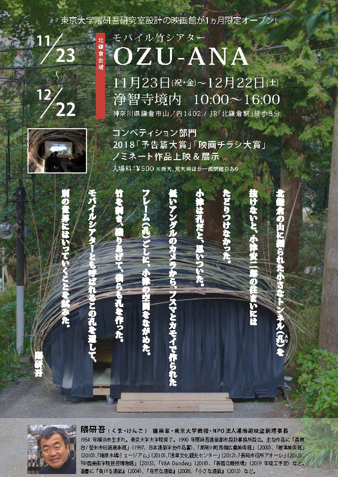 第十一回予告篇ZEN映画祭 12/24まで開催中
