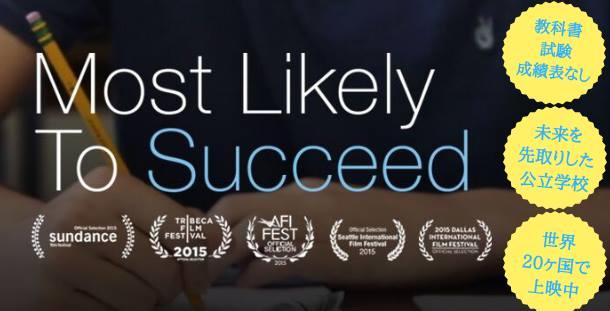 未来を先取りした、米国の公立学校…映画「Most Likely to Succeed」