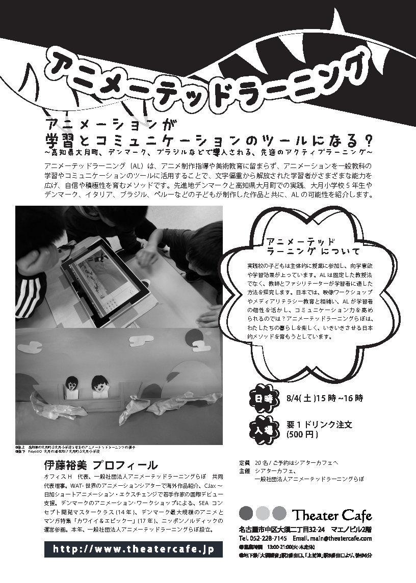 花コリ名古屋とシアターカフェでトーク、映画の教室2018-時代から観る日本アニメーション