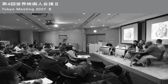 第4回文化庁映画週間 世界映画人会議II 報告書転載