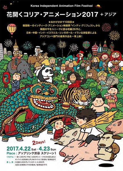 花開くコリア・アニメーション2017+アジア 東京上映