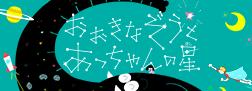 おおきなぞうとあっちゃんの星、竹宮惠子カレイドスコープ展、貴志春菜トークイベント