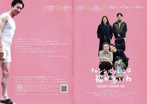 アニメーテッドラーニング・フォーラムご参加ください、韓国映画『チャンシルさんには福が多いね』