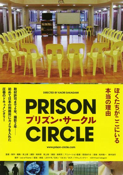 坂上香監督「プリズン・サークル」、暴力の連鎖を断ち切るには
