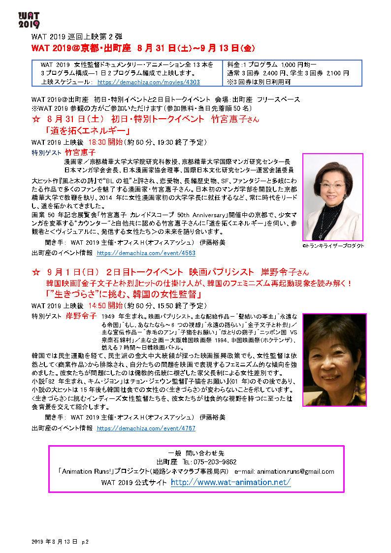 "WAT 2019@京都出町座 9/1トークゲストに岸野令子さん「""生きづらさ""に挑む、韓国の女性監督」"